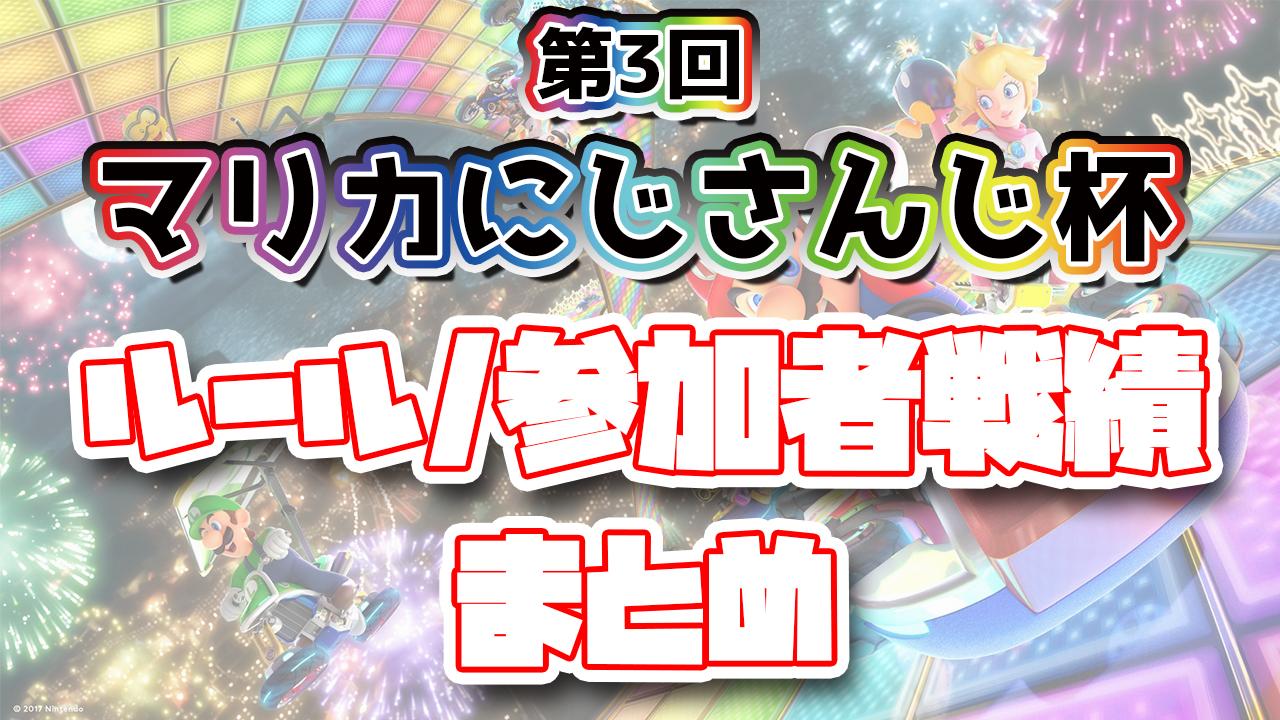 攻略 マリオ カート 8dx マリオカート8デラックス 攻略!車種別性能一覧、速く走る方法(テクニック)、やり方!早い組み合わせ(構成)のキャラ、マシン(車、カート、乗り物)、タイヤ、カイトは?【マリオカート8DX・マリカー8DX】